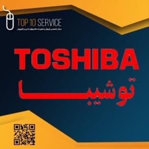 توشیبا Toshiba