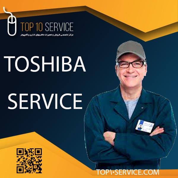 تعمیر انواع فتوکپی توشیبا Toshiba